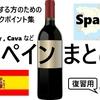 スペインまとめ ★ 独学ソムリエ・ワインエキスパート試験