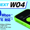 WiMAXの通信制限は気にする必要なし!W04レビュー