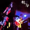 #0421) ライブ / 村八分 【1973年リリース】