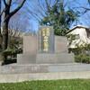 「託麻村熊本市合併記念碑」