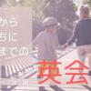 【シチュエーション別】公園からおうちに帰るまでの時間も英語タイムに!