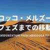 モロッコ・メルズーガからフェズへの行き方3選