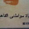 """『カイロの庶民生活』حياة مواطنى القاهرة """"Life Among the Poor in Cairo"""" 読了"""