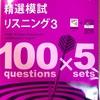 TOEIC L&Rテスト 精選模試リスニング3