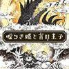 嘘つき姫と盲目王子 【Amazon.co.jp限定】オリジナルビジュアルブック 付 - Switch