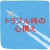 【旅の心構え】トラブル発生!!ヒューストンに着陸したと思ったら違う空港だった!!