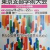第84回日本皮膚科学会 東京支部学術大会