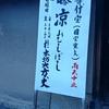 京都(虫干し)