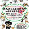 「わんにゃんくらわんか〜保護犬譲渡会②〜」にトツカマコがカメラマンとして参加します!