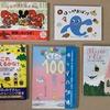 8月前半に読んでいる、3歳娘と1歳息子のお気に入り絵本など。