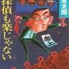 西村京太郎「名探偵も楽じゃない」(講談社文庫)