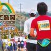 【無料】いわて盛岡シティマラソン2020オンライン by TATTAにエントリー、そして、20㎞ジョグ