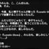 【デレステ】「Lunatic Show」イベントが何故か荒れる?その理由とは!