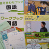 まなびwith(ウィズ)小学2年生6月号 ~思考「XYチャート」・ブロック「しきつめパズル」・英語「狐と鶴のご馳走」