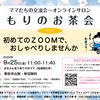 今週25日(金)11時 オンラインサロン*ママたちの交流会「初めてのZOOMでおしゃべりしませんか?」事前申込制*無料