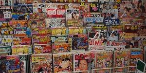 コンビニからやっとエロ雑誌が消える時がやってきた