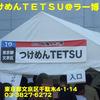 東京都(1)~つけめんTETSU~