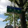 「鰐大明神」佐賀県神埼市神埼町志波屋