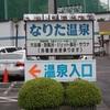 なりた温泉(福島県郡山市)