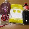 業務スーパーには当たりハズレがある?「TAKENOKO」は当たり!