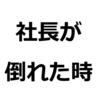 「社長が倒れた時」元牛乳販売店経営 福島とみおさんインタビュー