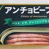 カルディで見つけたアンチョビフィレの缶詰