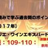 流し読みで学ぶ過去問 2017 109-110:日本酒の速醸系酵母・飲用温度