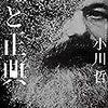 小川哲『嘘と正典』