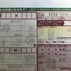 大阪府とヤマト運輸がコラボ!【包括連携協定締結記念/ご当地限定もずやん送り状】