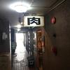 肉食堂「最後にカツ」で伝説のトンテキ定食を食べてきた!