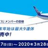 ANA国内線10月27日分から2020年3月28日までが発売に!