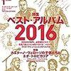 ミュージック・マガジン2017年1月号