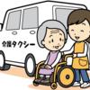 【介護の基礎】介護職員初任者研修 一緒に勉強しよう!