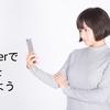 【SNS】Twitterで人柄を伝えよう 自己紹介強化のすすめ