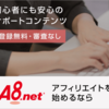 a8.netのセルフバックでおすすめの案件や稼ぐ方法