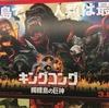 映画「キングコング: 髑髏島の巨神」が最高の、これぞ怪獣映画だという怪獣映画だった!
