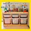IKEAのトロファストにしたら、おもちゃの片付けを子供が自主的にするようになった!