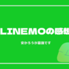 話題のLINEMO(ラインモ)を契約した感想【楽天モバイル→ワイモバイル→LINEMO】