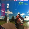 2019年夏 北海道ツーリング 前夜