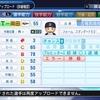 【パワプロ2018 再現選手】T-岡田 (外野手) オリックス・バファローズ