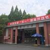 上海で偏差値ランキングNo.1「复旦大学」の行き方、内部の様子まとめ