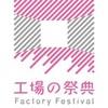 工場の祭典(*^▽^*)