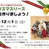 ★リブインラボのクリスマス★クリスマスリースをつくりましょう!