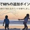 【終了】60%ボーナスキャンペーン中のマリオットポイントを期間限定でさらにお得に!