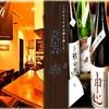 【オススメ5店】大和郡山市・生駒市(奈良)にある日本酒が人気のお店