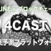【4CAST】LINEが提供するブロックチェーンを使った未来予測プラットフォームに参加してみた!