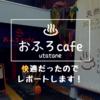 【レポート】おふろcafe utataneへ行ってきた!快適だったのでレポートします!