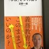 苫野一徳著『「学校」をつくり直す』を読みました。