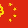 中国のビットコイン業界の最近の動向と内情
