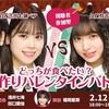 【出演メンバー変更】「AKB48 どっちが食べたい?手作りバレンタインバトル!」